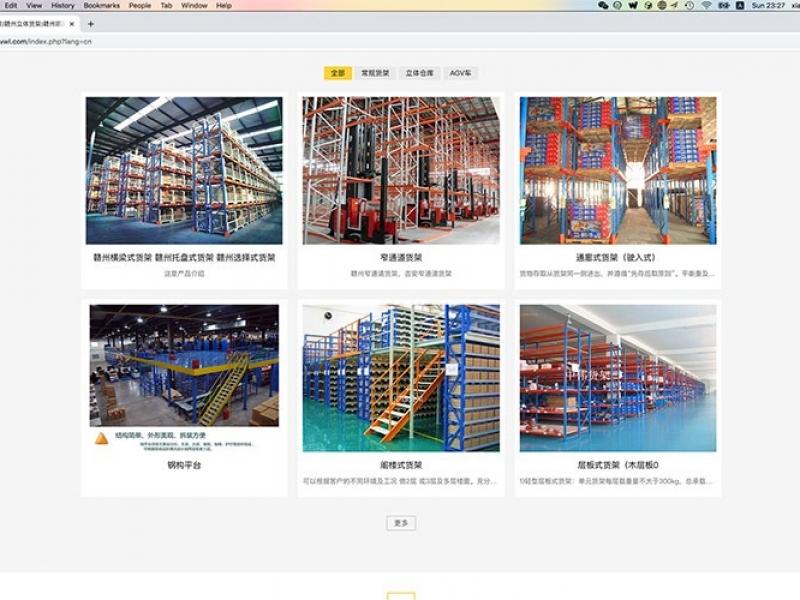 赣州中伟货架网站正式上线